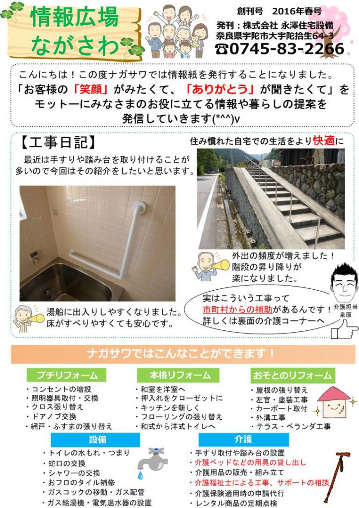永澤新聞3