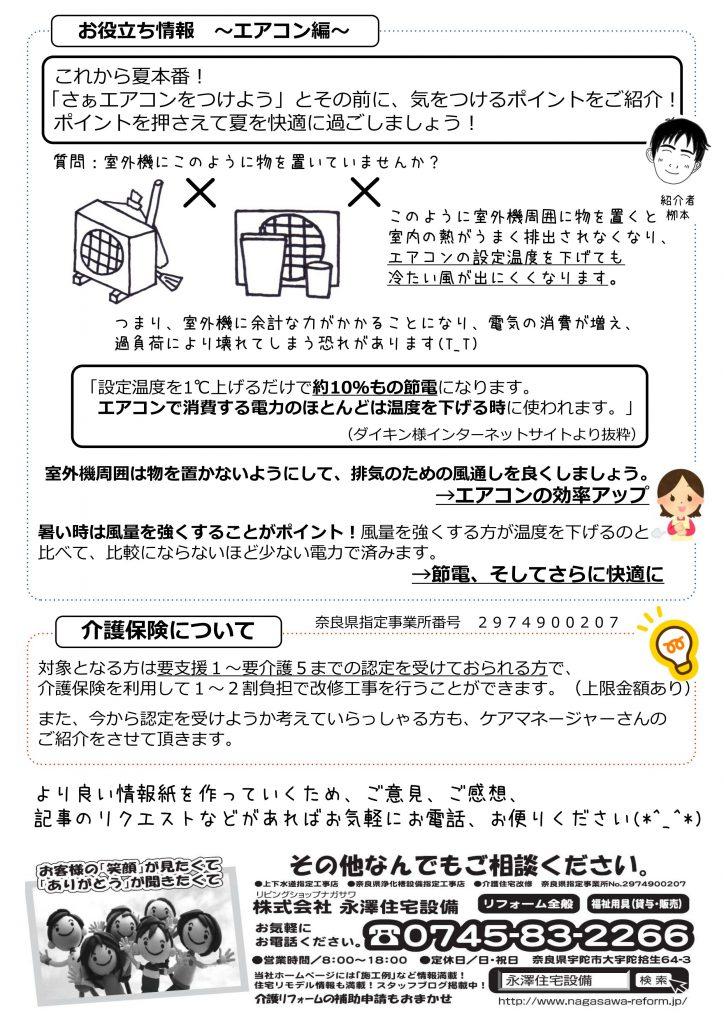 情報広場%u3000夏号_02