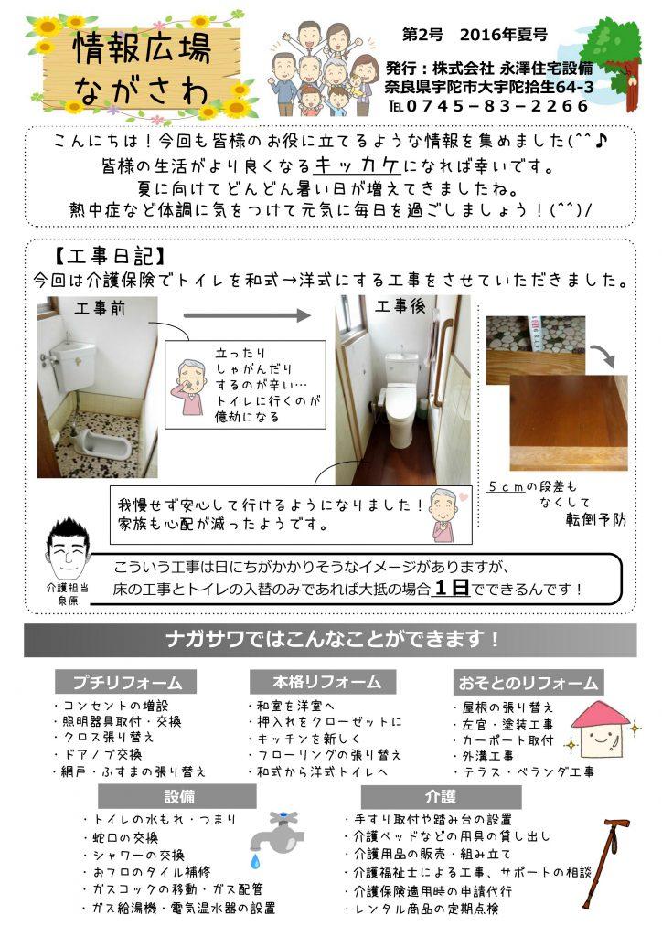情報広場%u3000夏号_01