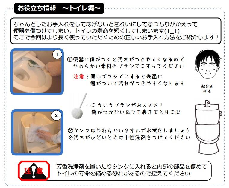 トイレ情報