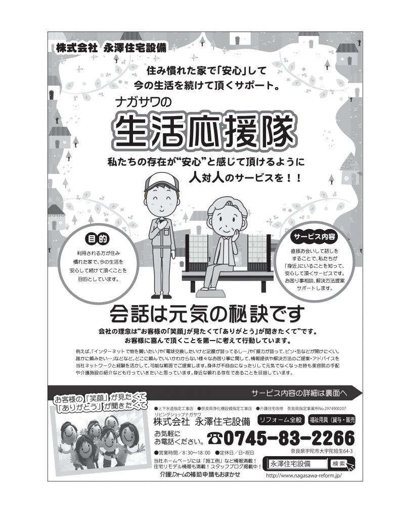 nagasawaB4表150722-2_01