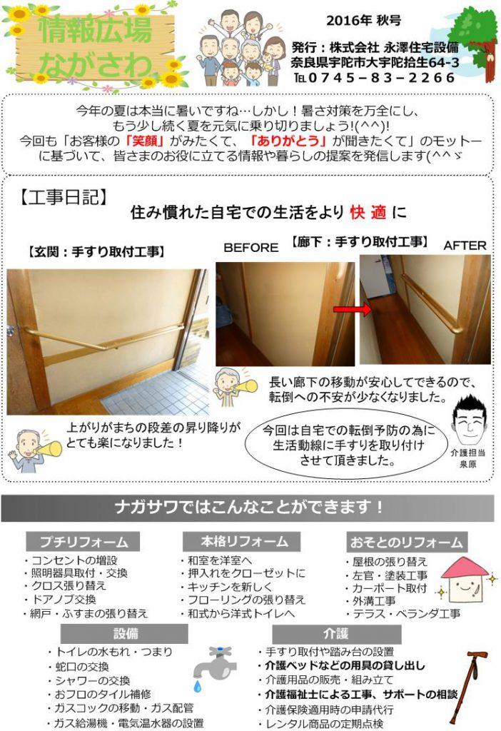 永澤新聞3号