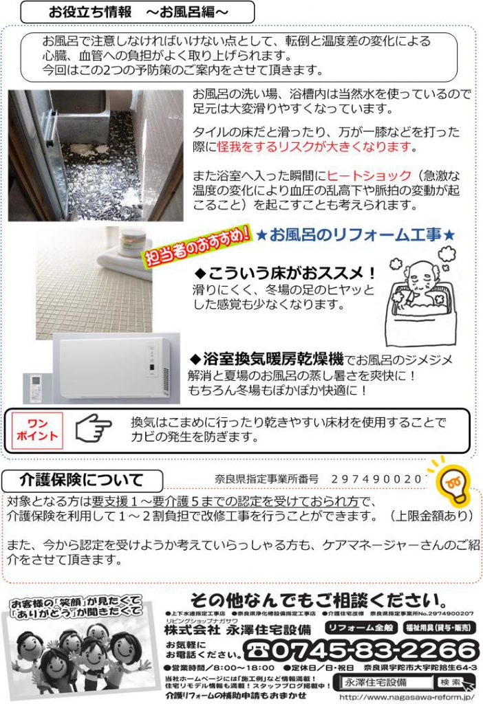 永澤新聞3号1