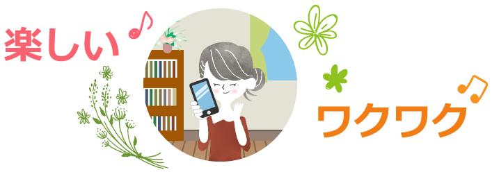 新しい生活様式style デジタルサービスがあれば「家の中でも楽しめる♪」