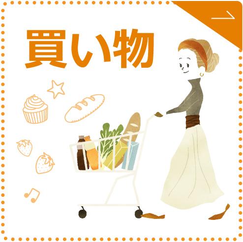 生活応援plusの会員限定サイト(買い物)