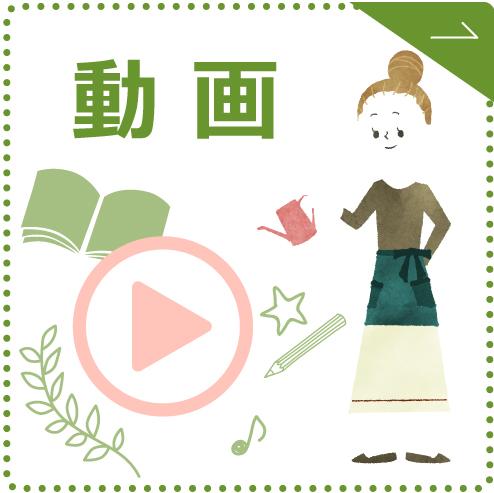 生活応援plusの会員限定サイト(動画)